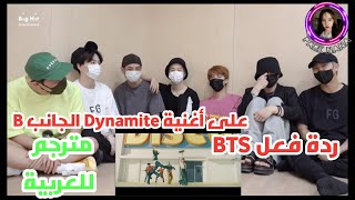 ردة فعل BTS على أغنيتهم DYNAMITE الجانب B (مترجم للعربية)   BTS reaction DYNAMITE B-SIDE(Arabic sub)