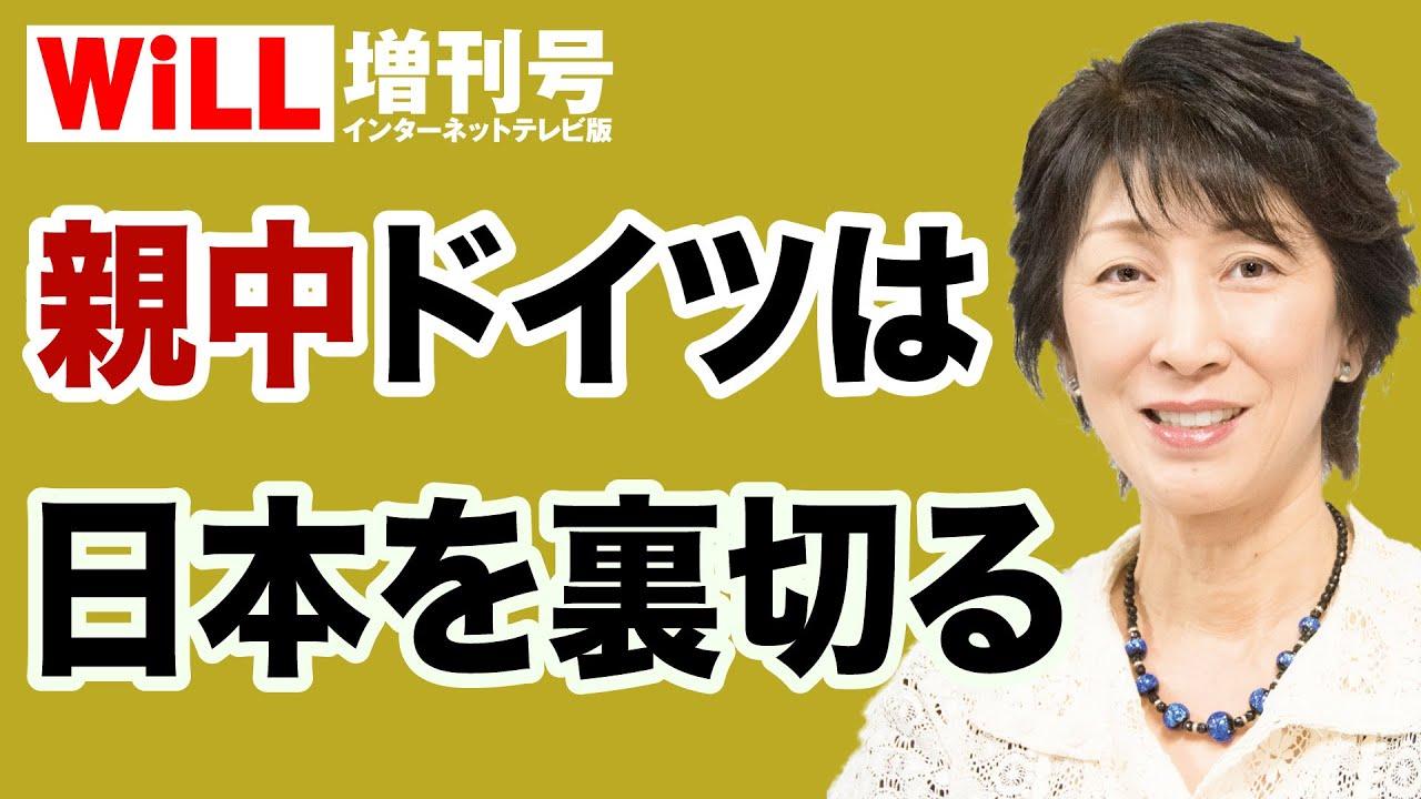 【川口マーン惠美】親中ドイツは日本を裏切る【WiLL増刊号#553】