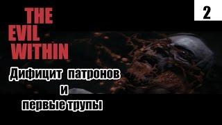 The Evil Within с Борном - #2 -Начнём же убивать!(Игра от Tango Gameworks поведает нам историю детектива в мире психов и тьмы! Вы сделаете мне приятно перейдя сюда:ht..., 2014-10-25T10:37:13.000Z)
