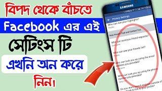 ফেসবুক চালালে এখুনি দেখে নিন। Important Facebook Security and Login System Option...