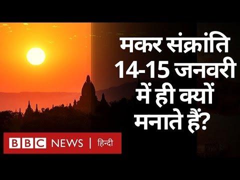 makar-sankranti-festival-मनाने-के-पीछे-क्या-वैज्ञानिक-कारण-है?-(bbc-hindi)