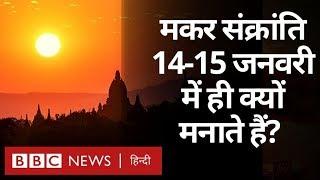 Makar Sankranti Festival मनाने के पीछे क्या वैज्ञानिक कारण है? Bbc Hindi