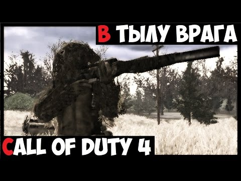 В тылу врага 2 Штурм! Мод Call Of Duty 4