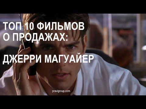 Джерри Магуайер - Сцена 5/7 Помоги мне помочь тебе! (1996) QFHD