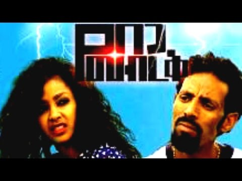 Yebega Mebrek -  Ethiopian Movie - (የበጋ መብረቅ ሙሉ ፊልም) 2017: Arada Movies is your source for new Ethiopian films and movies, trailers and full features. Whether it's drama or comedy, Arada Movies has what you're looking for!  Latest Ethiopian Trailers: https://www.youtube.com/playlist?list=PLS_j-a2gCsNpMR6xI4X1TzLgnKnW1dPd3   Latest Full Ethiopian Movies: https://www.youtube.com/playlist?list=PLS_j-a2gCsNqscgpgu87iL_P2_UzvBmP0