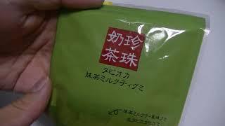 25円 奶珍茶珠 タピオカ 抹茶ミルクティグミ