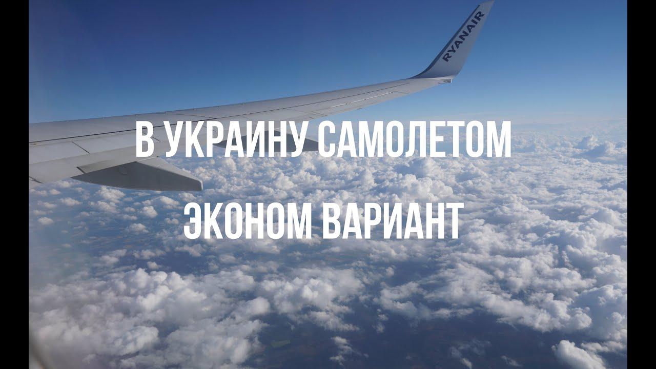 Самолётом из Чехии через Польшу в Украину Ryanair   Самый быстрый и дешевый вариант перелета