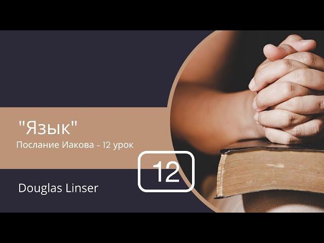 Наш язык / Послание Иакова 12