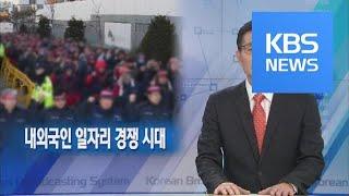 [뉴스해설] 내외국인 일자리 경쟁 시대 / KBS뉴스(…