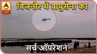 Bijnor Boat Drowned: Indian Air Force's Helicopter Helps In Rescue Operation | ABP News