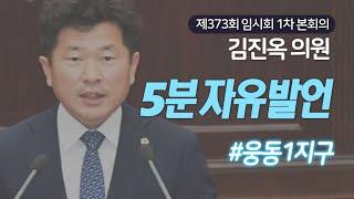 [5분 자유발언] 웅동1지구 복합관광레저 단지 조성사업…
