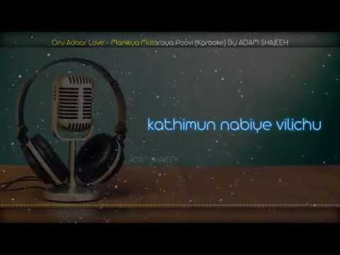 Manikya malaraya Poovi lyrics with Karaoke (Oru Adaar love) vineeth Sreenivasan and shan rahman