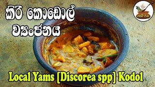 Kiri Kodol Curry [Local Yams Discorea Spp] කිරි කොඩොල් මාලුව