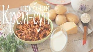 Грибной крем-суп (Рецепты от Easy Cook)
