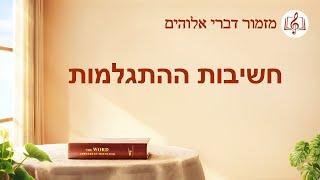 Messianic song | 'חשיבות ההתגלמות'