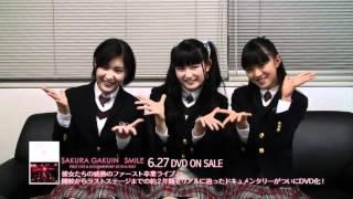 「さくら学院」DVD発売でスペシャルメッセージです。 飯田來麗さん 中元...