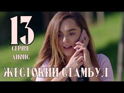 Жестокий Стамбул 13 серия русская озвучка // Турецкий сериал анонс и дата выхода серии