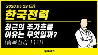 한국전력 (015760), 최근의 주가흐름 이유는 무엇일까? (종목점검 11차)