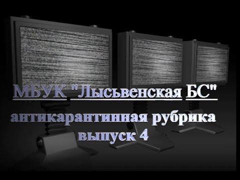 Антикарантинная рубрика. выпуск №4