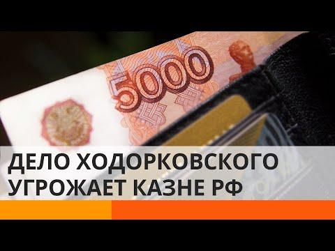 Как дело Ходорковского