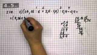 Скачать Упражнение 274 Вариант Б Математика 6 класс Виленкин Н Я