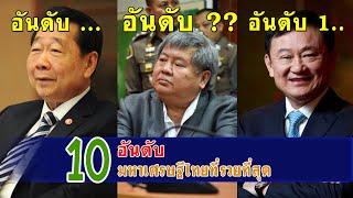 10 อันดับมหาเศรษฐีที่โคตรรวย!!ที่สุดในประเทศไทย ปี 2561(ล่าสุด)