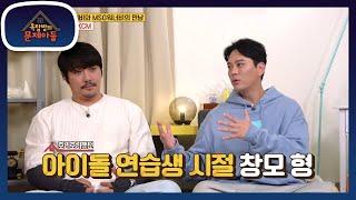 KCM 데뷔 전 SG워너비 멤버로 발탁?! [옥탑방의 …