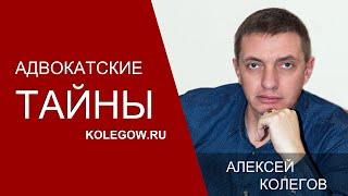 О профессии адвокат. Алексей Колегов