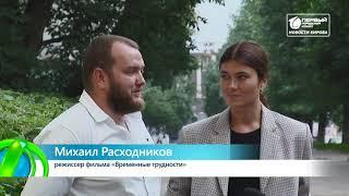 ИКГ Как снимали «Временные трудности» в Кирове #4