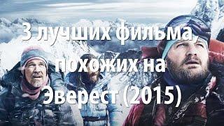 3 лучших фильма, похожих на Эверест (2015)