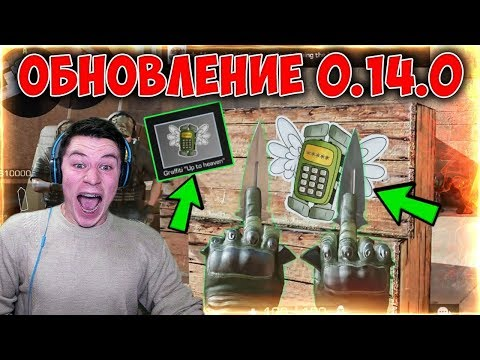 ИНФОРМАЦИЯ ОТ РАЗРАБОТЧИКОВ ПРО ОБНОВЛЕНИЕ 0.14.0 STANDOFF 2