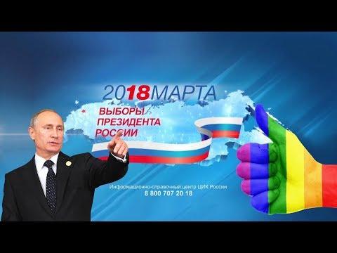 Пропаганда вокруг выборов 2018, или как спасти Россию от геев?