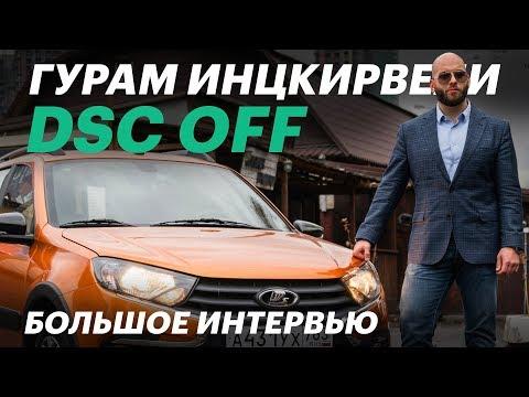 Гурам DSC OFF: разбитый Aurus, смерть на дрэге и встреча с Кадыровым