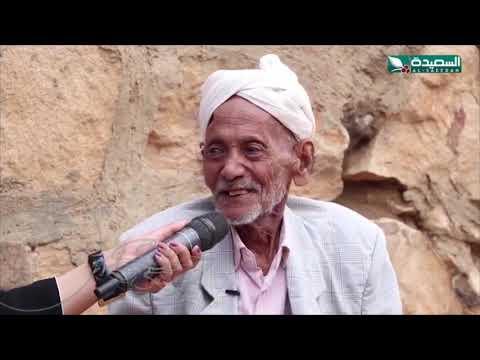 حديث مع جباح اشهر المراعين في اليمن
