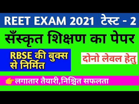 Reet Exam 2021//sanskrit Model Paper// Sanskrit 30 Important Questions// Reet Level 1 U0026 2