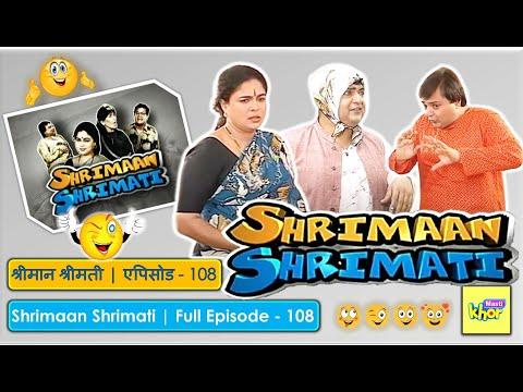 Shrimaan Shrimati  | Full Episode 108