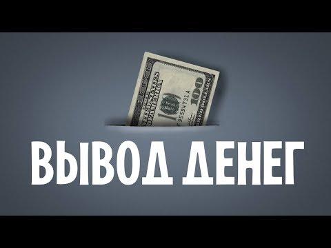 Как выводить деньги с мобильного телефона на карточку быстро и надёжно - Smolportal