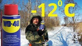 Ловля сома на WD - 40. Рыбалка зимой!!!что со шнуром??????