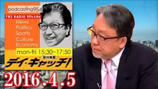 荒川強啓 デイ・キャッチ 2016.4.5 小西克哉 塚越健司 阿曽山大噴火 最...