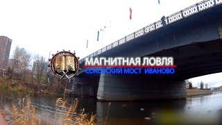 МАГНИТНАЯ ЛОВЛЯ СОКОВСКИЙ МОСТ часть 1 MAGNETIC FISHING SOKOVSKY BRIDGE part 1