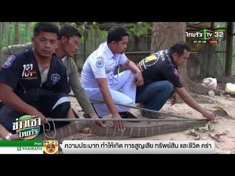 ผวา งูเห่าลอยคอในอ่างน้ำห้องน้ำ | 13-03-61 | ข่าวเช้าไทยรัฐ