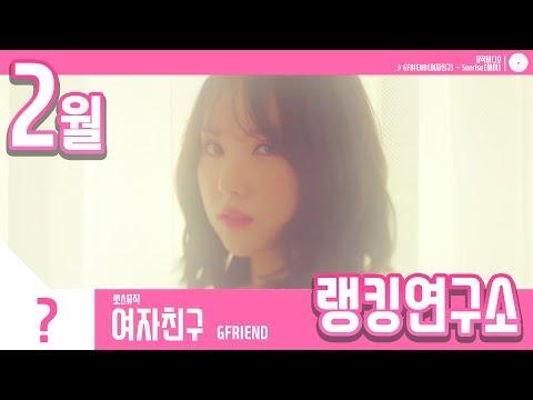 [랭킹연구소] 2019년 2월 걸그룹 순위 (여자아이돌 브랜드) | K-POP IDOL Girl Group Chart (February Brand)