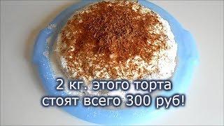 """Дешевый и очень вкусный торт / Рецепт """"Панчо"""" / Простой десерт своими руками"""