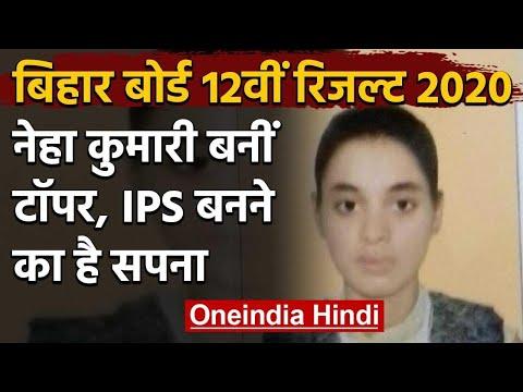 Bihar Board BSEB 12th Result 2020: Neha Kumari बनीं Topper, बनना चाहती हैं IPS | वनइंडिया हिंदी