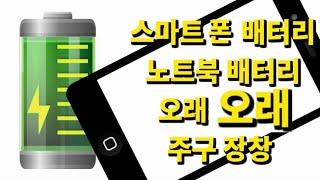 ■ 노트북. 휴대폰 배터리 결정판 1부 ■ 독백 컨셉 …