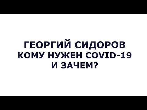 Георгий Сидоров. Кому нужен COVID-19 и зачем?