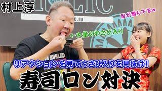 わさび入りの寿司を見抜け!!村上淳プロのリアクションに大爆笑w