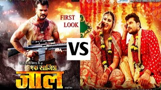 जानिए कौन से फिल्म का ट्रेलर है सबसे बेस्ट   Jaal VS Mehndi Laga Ke Rakhna 3