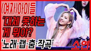 """'노래·랩·춤·작곡' 여자 아이돌 소연, """"대체 못하는 게 뭐야?"""""""