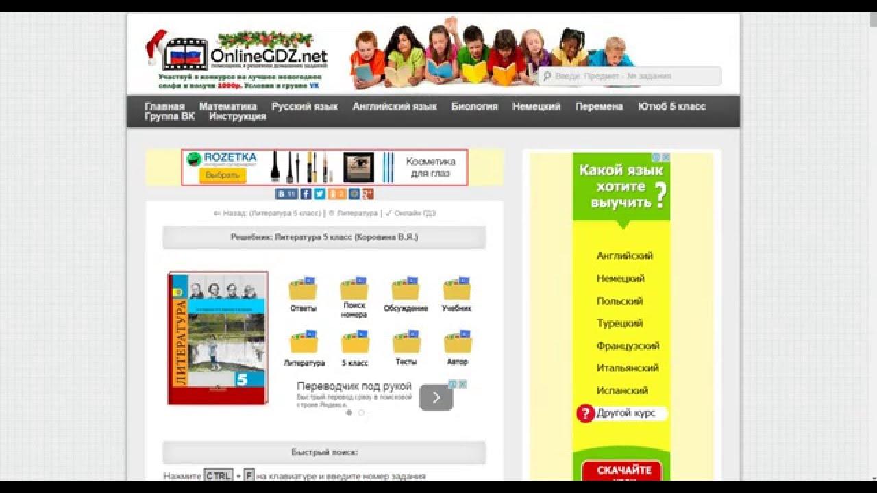 Решебники (ГДЗ) за 5 класс ответы и решения онлайн